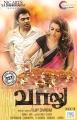 STR, Hansika Motwani in Vaalu Movie Audio Release Posters
