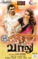 Simbu, Hansika Motwani in Vaalu Movie Audio Release Posters