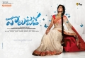 Vaalujada Movie Actress Sai Dhansika First Look Wallpapers