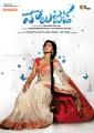 Vaalujada Movie Heroine Sai Dhansika First Look Posters