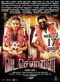 Andrea Jeremiah, Ameer in Vada Chennai Movie Release Posters