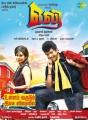 Sada, Vadivelu in Eli Tamil Movie Posters