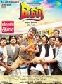 Actor Vadivelu's Eli Tamil Movie Posters