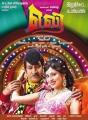 Vadivelu, Sada in Eli Tamil Movie Posters