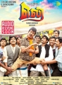 Actor Vadivelu in Eli Tamil Movie Posters