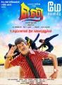 Actor Vadivelu's Eli Movie Posters