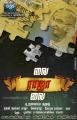 Vai Raja Vai Movie First Look Posters