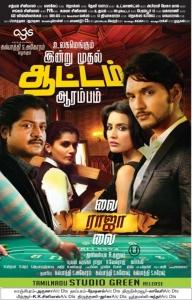 Vai Raja Vai Movie Release Posters