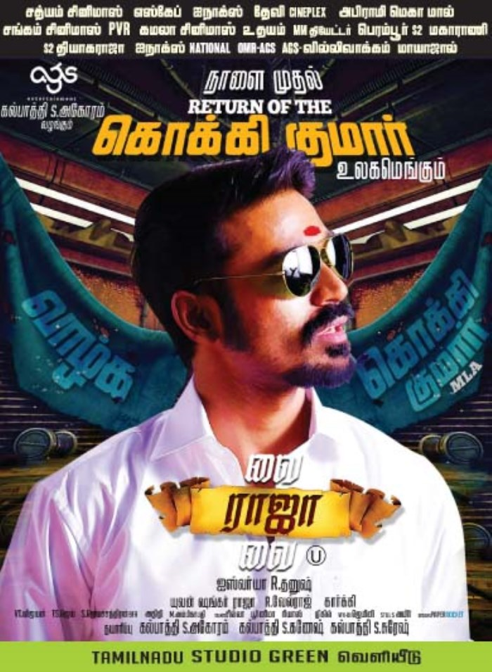 Actor Dhanush in Vai Raja Vai Movie Release Posters