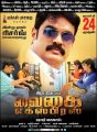 RK's Vaigai Express Movie Release Posters