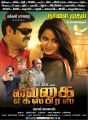 RK, Neetu Chandra in Vaigai Express Movie Release Posters