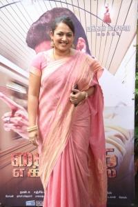 Archana @ Vaigai Express Movie Press Meet Stills