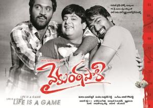 Vaikuntapali Telugu Movie Wallpapers Posters