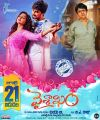 Avantika Mishra, Harish in Vaisakham Movie Release Date July 21 Posters