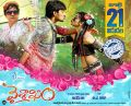 Harish, Avantika Mishra in Vaisakham Movie Release Date July 21 Posters