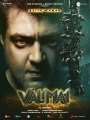Actor Ajith Valimai First Look HD Poster