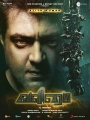 Ajith Valimai HD First Look Poster