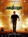 Ajith Valimai Movie HD First Look Poster