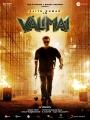 Hero Ajith Kumar Valimai Movie Poster HD