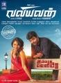 Andrea Jeremiah, Jai in Valiyavan Movie Release Posters