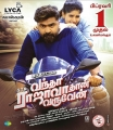 STR, Megha Akash in Vantha Rajavathaan Varuven Movie Release Posters