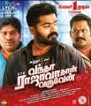 Yogi Babu, Simbu, Robo Shankar Vantha Rajavathaan Varuven Movie Release Posters