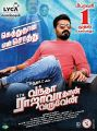 STR Vantha Rajavathan Varuven Movie Release Posters