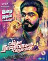 STR Vantha Rajavathan Varuven Movie Release Today Posters