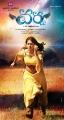 Actress Anushka in Varna Telugu Movie Posters