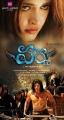 Varna Telugu Movie Posters