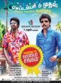 Soori, Sivakarthikeyan in Varuthapadatha Valibar Sangam Movie Release Posters