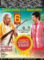 Sathyaraj, Sivakarthikeyan in Varutha Padatha Valibar Sangam Movie Release Posters