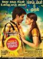 Sivakarthikeyan, Sri Divya in Varutha Padatha Valibar Sangam Movie Release Posters
