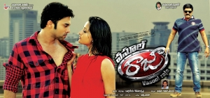 Navdeep, Ritu Barmecha, Srihari in Vasool Raja Movie Wallpapers