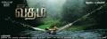 vatham_tamil_movie_wallpapers