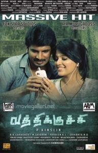 Dileepan, Anjali in Vathikuchi Movie Latest Posters