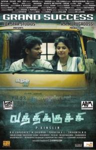 Dileepan, Anjali in Vathikuchi Movie Posters