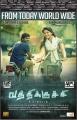Dileepan, Anjali in Vathikuchi Tamil Movie Release Posters