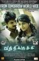 Dileepan, Anjali in Vathikuchi Movie Release Posters