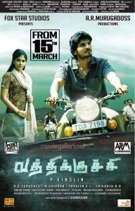 Anjali, Dileepan in Vathikuchi Movie Release Posters