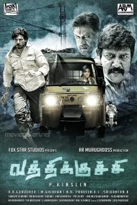 Sampath Raj, Jayaprakash in Vathikuchi Tamil Movie Posters