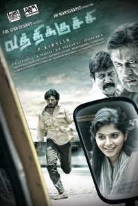 Actress Anjali in Vathikuchi Tamil Movie Posters