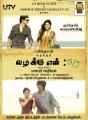 Vazhakku Enn 18 9 Audio Release Posters