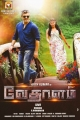 Ajith, Shruthi Haasan in Vedalam Movie Posters