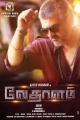 Ajith Kumar's Vedalam Movie Posters