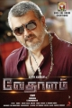 Ajith's Vedalam Movie Posters