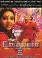 Lakshmi Menon, Ajith in Vedhalam Movie Diwali Release Posters