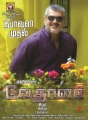 Ajith's Vedalam Movie Diwali Release Posters