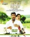 Vedi Movie New Posters