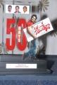 Veedu Theda 50days Function Stills